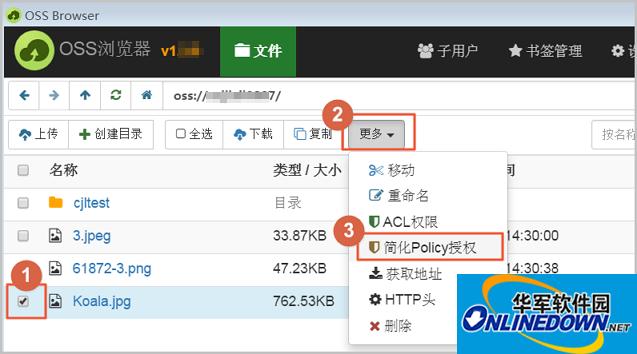 ossbrowser(Windows32位+64位版)