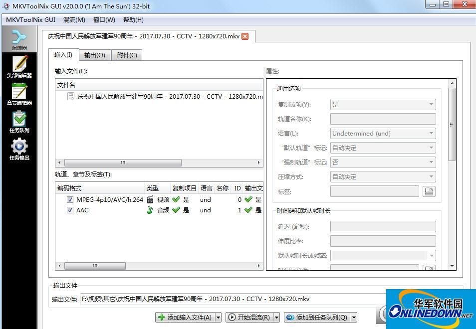 MKV处理工具(mkvtoolnix)中文精简绿色版
