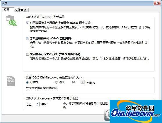数据恢复O&O DiskRecovery Tech Edition