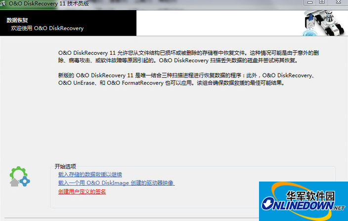 O&O DiskRecovery破解版32位-64位+二合一单文件版