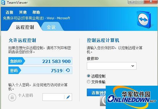 TeamViewer 免安装的远程连接程序