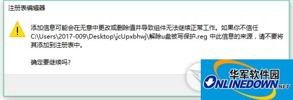 解除U盘写保护文件