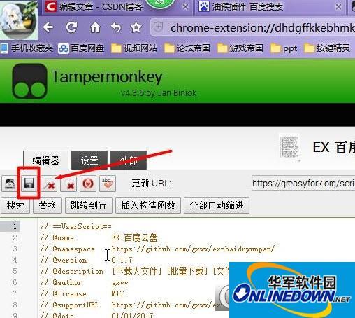 油猴和EX-百度脚本插件