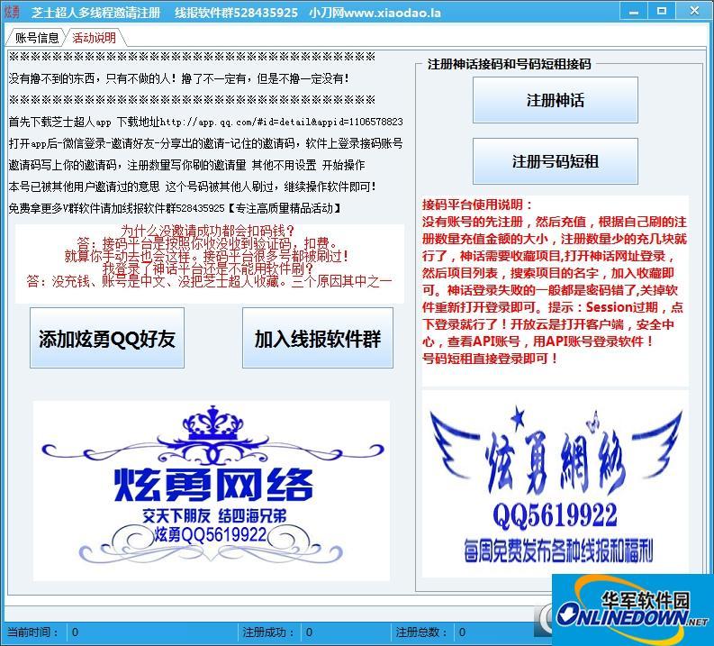 芝士超人刷复活卡软件
