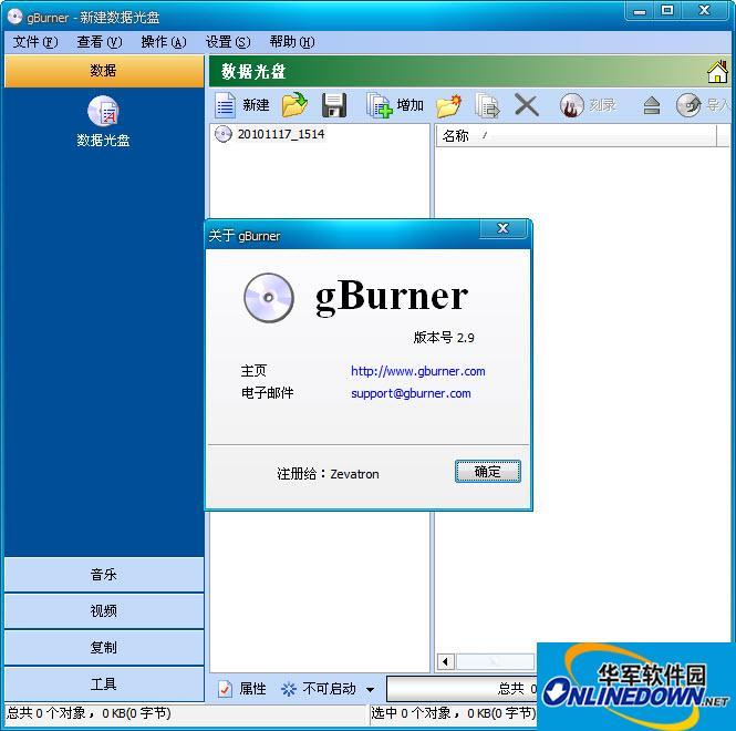 GBurner刻录软件