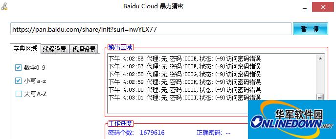 Baidu Cloud暴力猜密