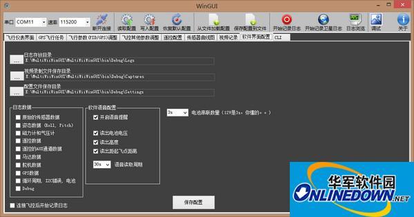 四翼飞行器软件WinGui