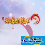 金庸群侠传5初始存档 绿色版