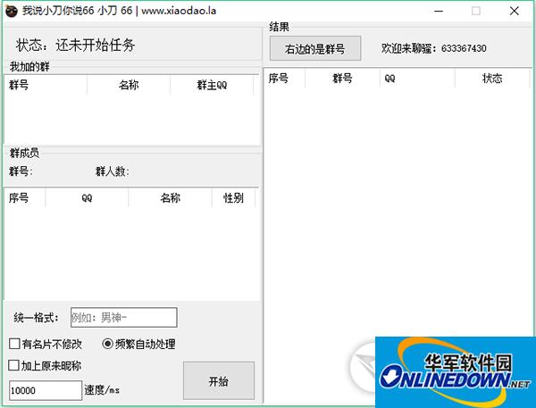 QQ群批量修改马甲格式小工具