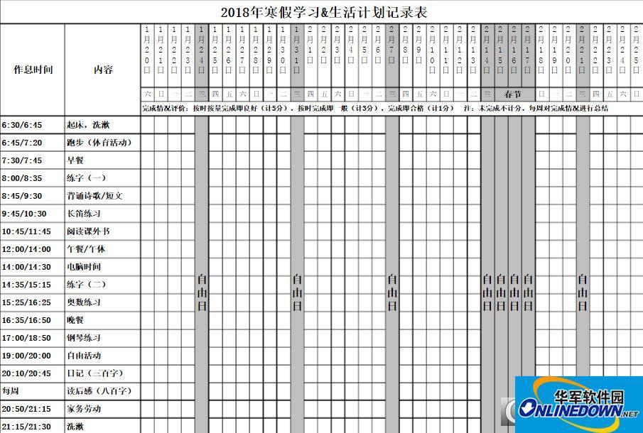 2018寒假小学生生活学习计划记录表