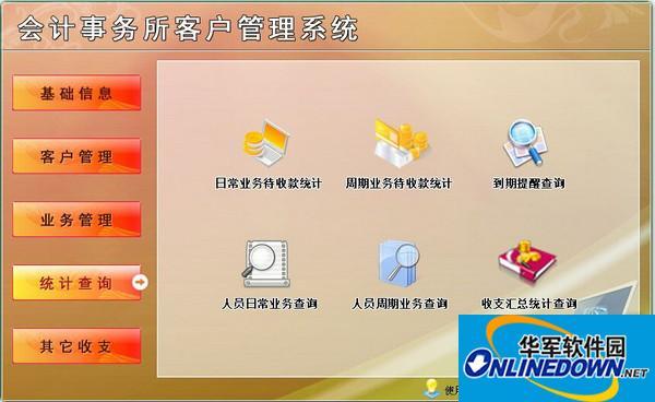 会计事务所客户管理系统