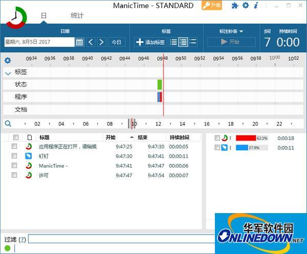 时间管理软件(ManicTime)