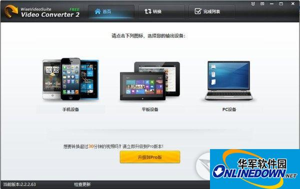 Wise Video Converter Pro 视频转换工具