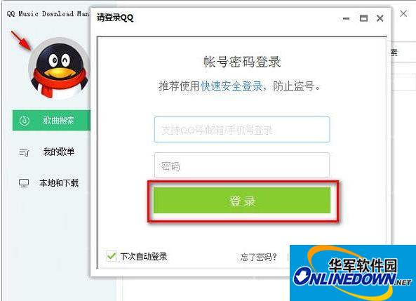 QQMusic Download Man(QQ音乐免费下载器)