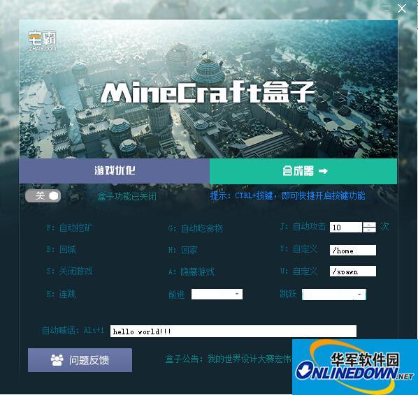 宅霸minecraft盒子