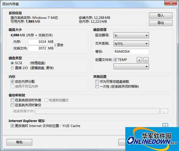 UltraRAMDisk 虚拟光驱内存盘创建工具