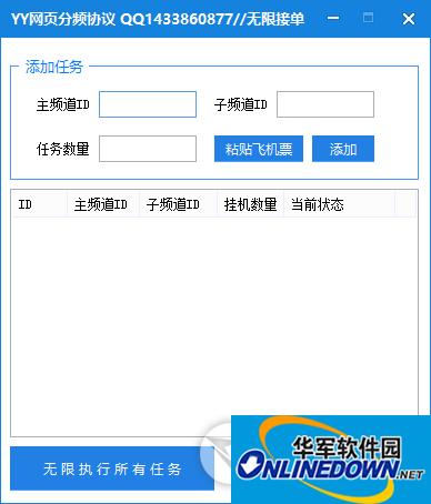 YY网页分频协议工具