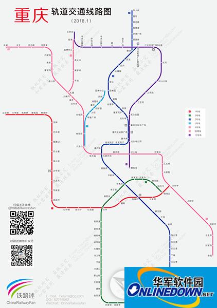 重庆轨道交通线路图2018最新版 高清版