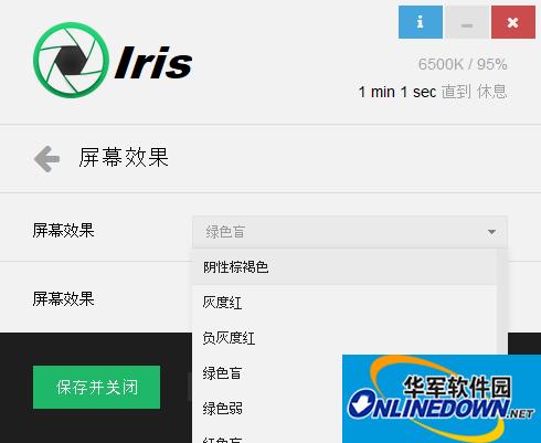 Iris Pro(防蓝光护眼软件)