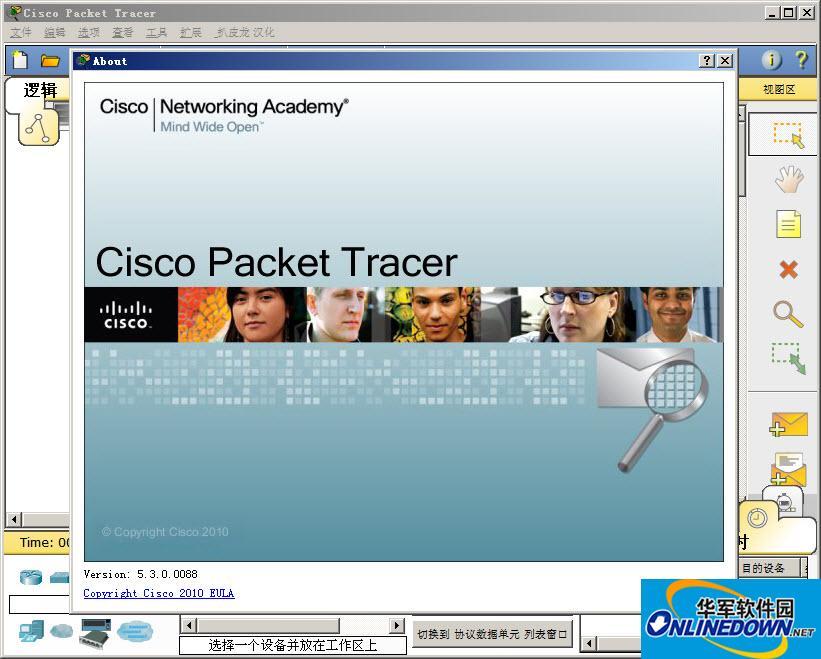思科路由器交换机模拟软件(Cisco packet tracer)