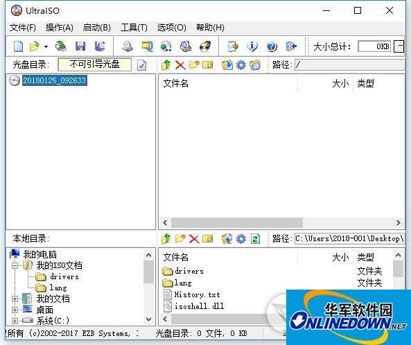 软碟通(UltraISO)