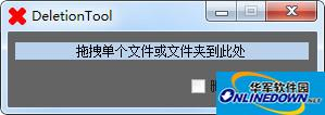 简单文件删除工具DeletionTool