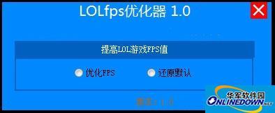 LOLFPS优化器