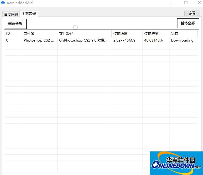 AcceleriderMini百度云不限速下载工具