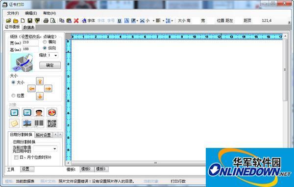 证书打印软件
