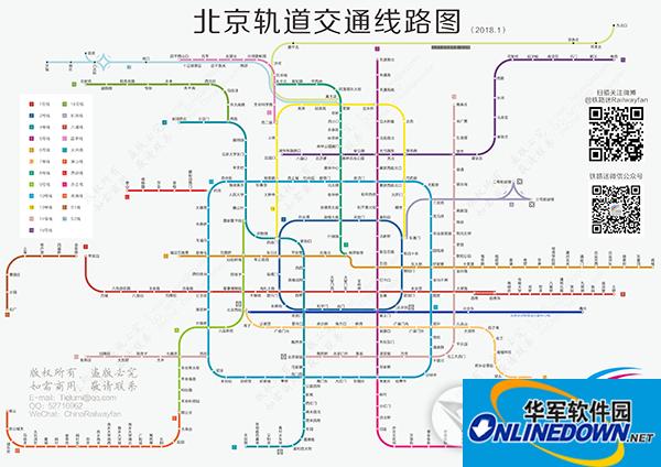 北京轨道交通线路图2018版 高清版