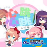 心动文学俱乐部Monika After Story完美结局补丁 最新版
