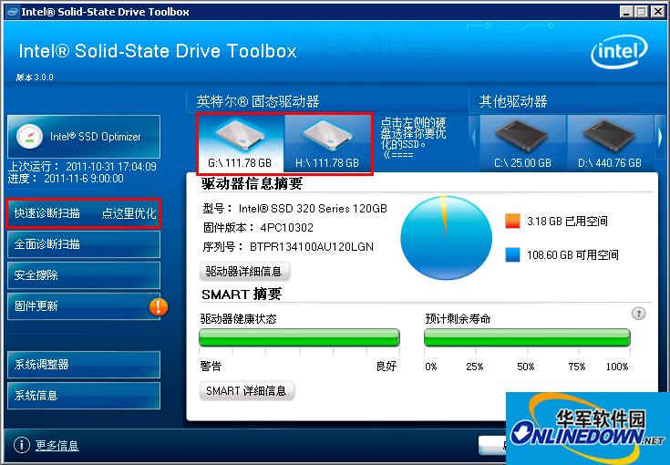 英特尔固态硬盘工具箱(Intel SSD Toolbox)