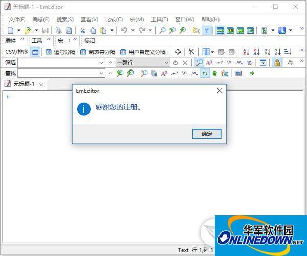 EmEditor(代码编辑器)