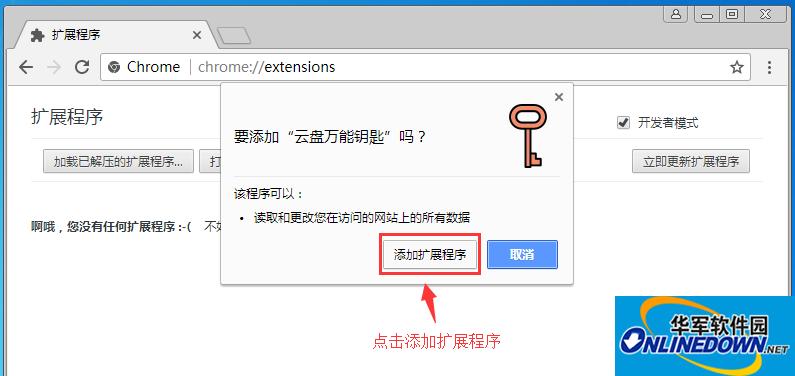 云盘万能钥匙浏览器插件