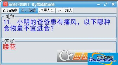 咸鱼问答助手(百万英雄-芝士超人等答题)