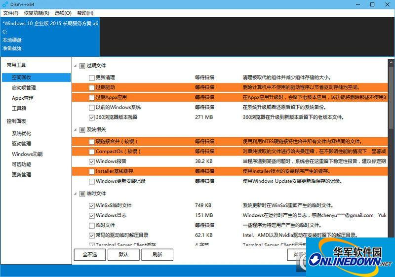 Windows实用工具Dism++32位/64位版
