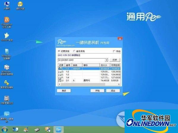 通用PE工具箱win8/win10版