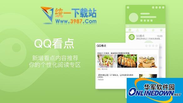 腾讯QQ9.0.1(23044)去广告精简优化绿色版