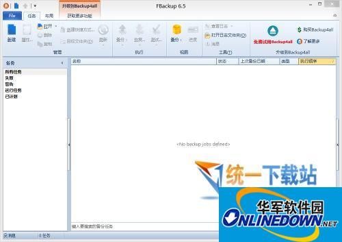 FBackup(文件备份软件)