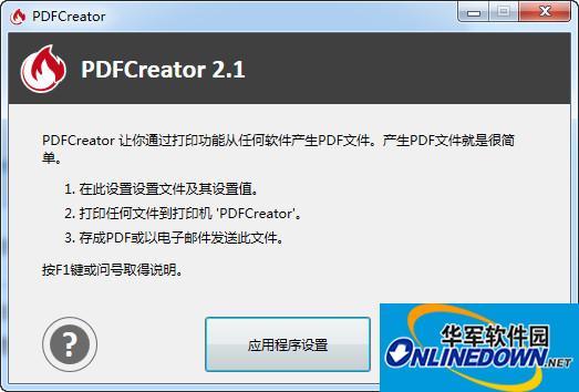 pdf打印软件(PDFCreator)