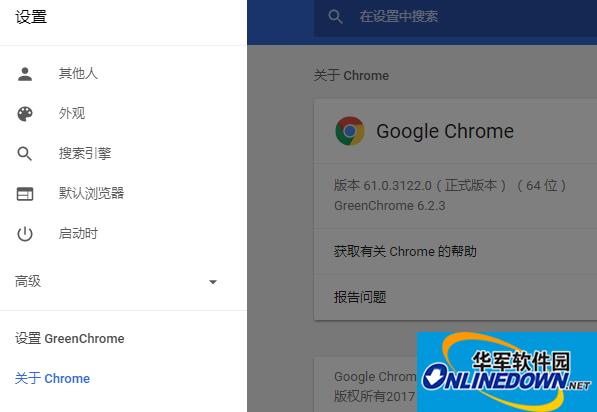 GreenChrome(谷歌浏览器增强软件)
