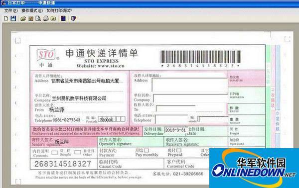 E8票据打印管理软件