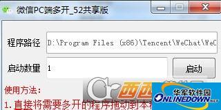 微信PC端多开52共享版