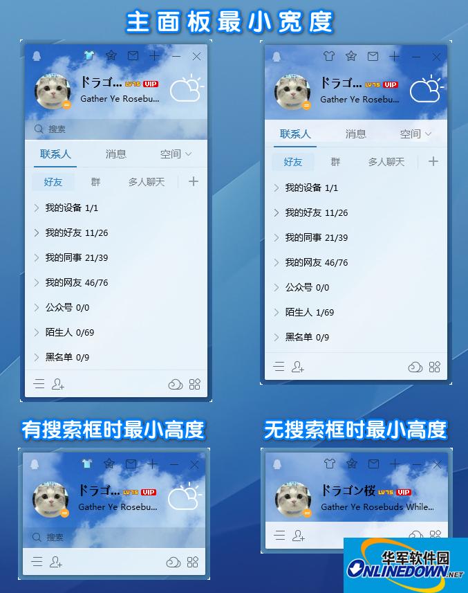 腾讯QQ优化安装版