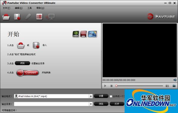高清视频转换(Pavtube Video Converter)