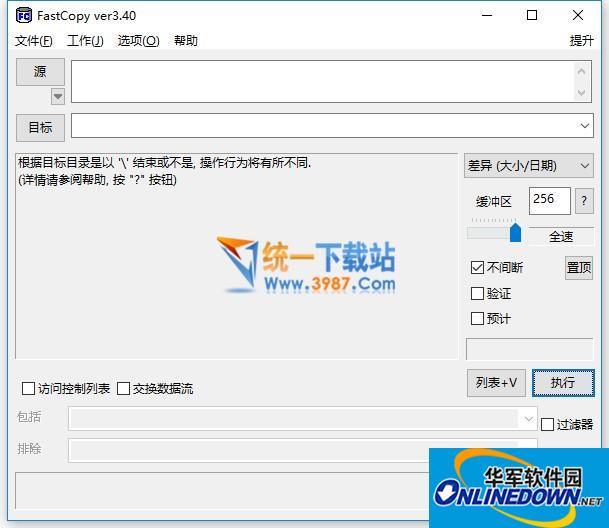 FastCopy 64位(快速拷贝软件)