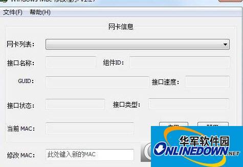 无限网卡mac地址修改器