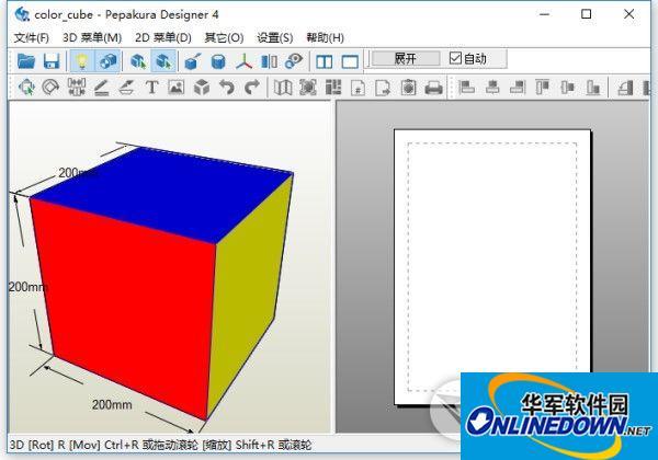 Pepakura Designer(纸艺大师)