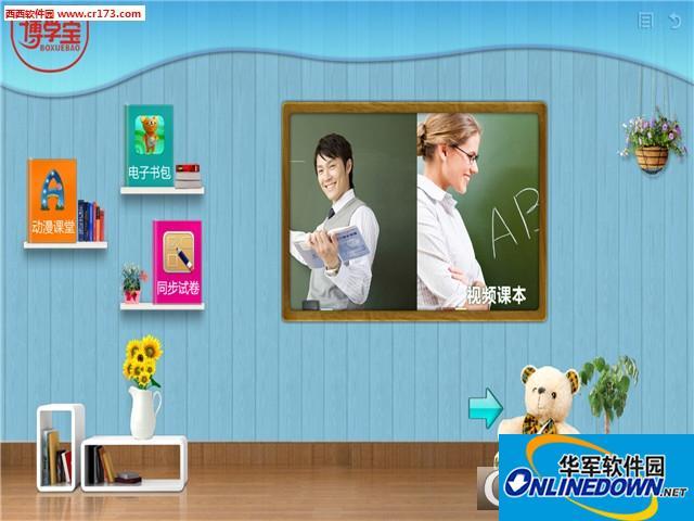 博学宝E系列教育平台学习软件