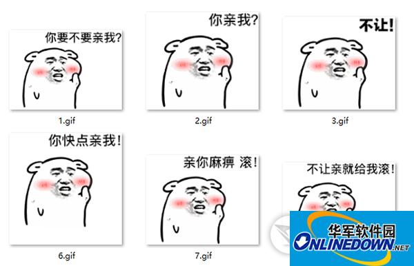 你要不要亲我GIF表情包 免费版